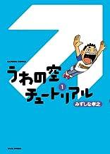 うわの空チュートリアル 1 (バンブー・コミックス)