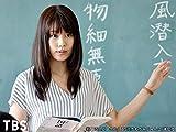 第1話 教師と生徒…許されない禁断の純愛ラブストーリー