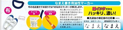 ゼブラ油性マーカーおなまえマッキー両用YYTS7-BK黒