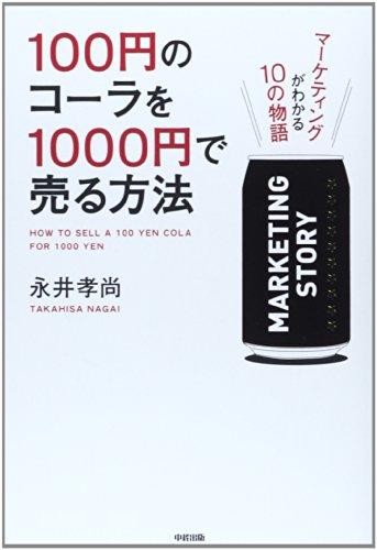 KADOKAWA『100円のコーラを1000円で売る方法』