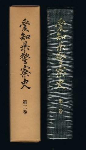 愛知県警察史〈第3巻〉 (1975年)