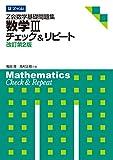 Z会数学基礎問題集 数学III チェック&リピート 改訂第2版 (Z会数学基礎問題集 チェック&リピート)