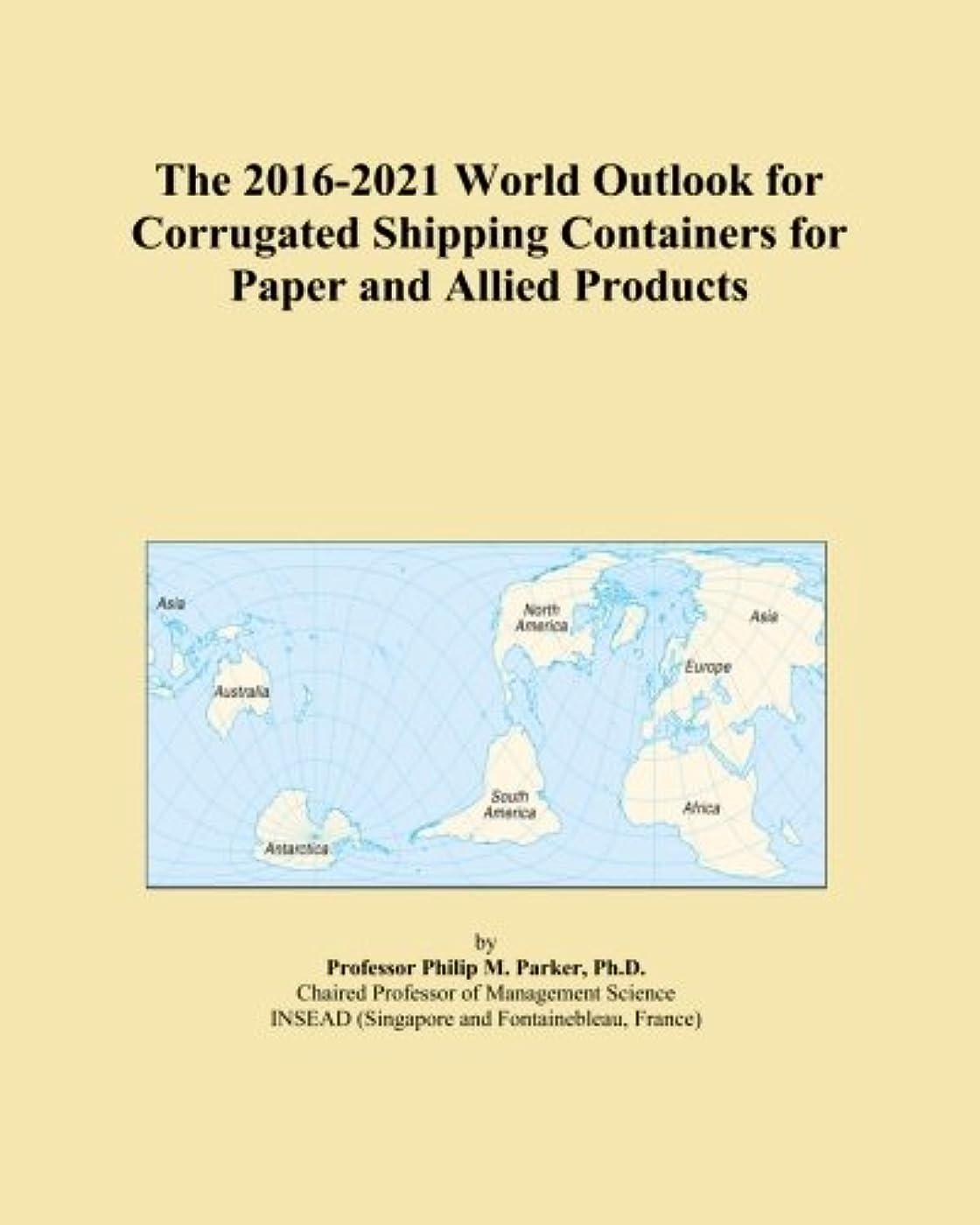 オフェンスクリケット奨学金The 2016-2021 World Outlook for Corrugated Shipping Containers for Paper and Allied Products