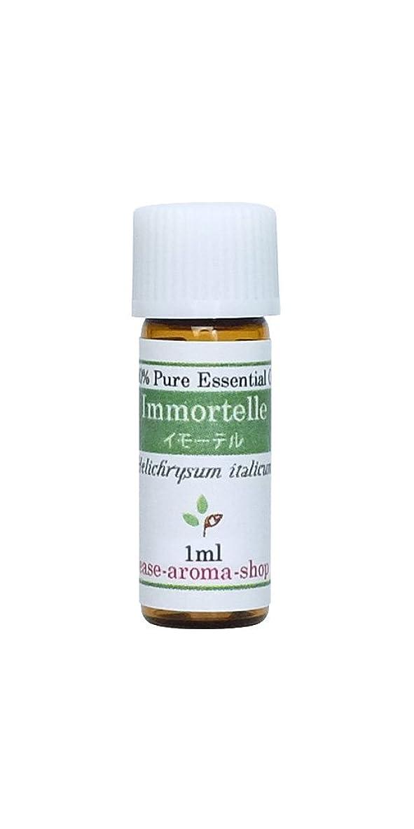 ease アロマオイル エッセンシャルオイル オーガニック イモーテル(ヘリクリサム) 1ml  AEAJ認定精油