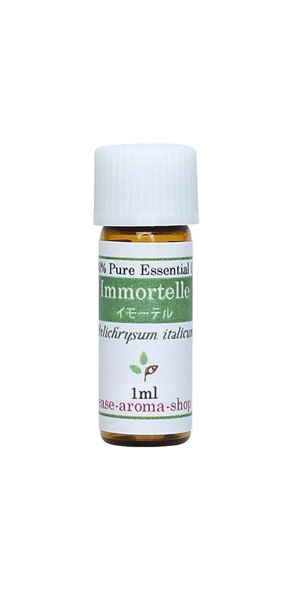 終了しましたポルトガル語偽善者ease アロマオイル エッセンシャルオイル オーガニック イモーテル(ヘリクリサム) 1ml  AEAJ認定精油