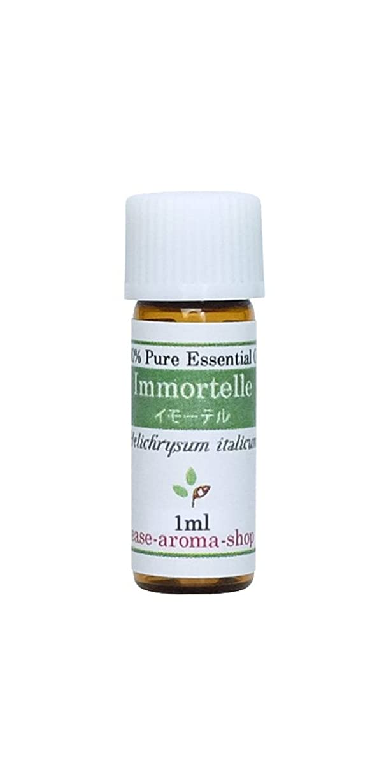 吸収剤きらめき形容詞ease アロマオイル エッセンシャルオイル オーガニック イモーテル(ヘリクリサム) 1ml  AEAJ認定精油