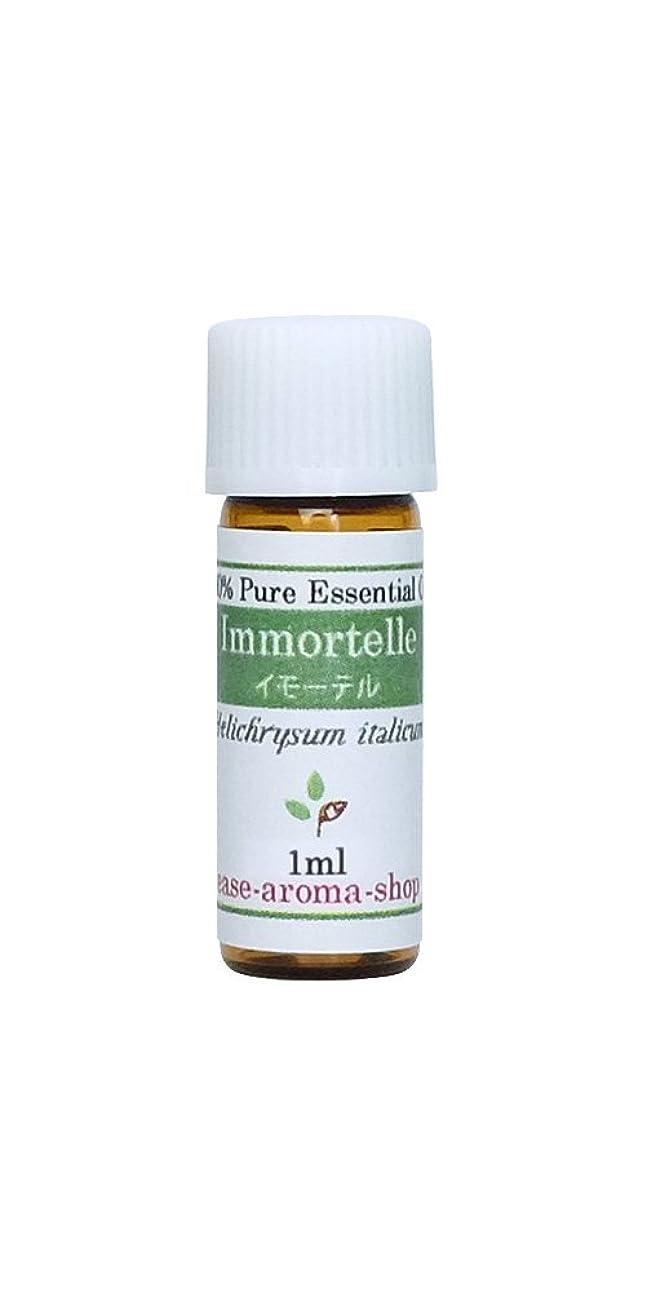甘くする水っぽい虐殺ease アロマオイル エッセンシャルオイル オーガニック イモーテル(ヘリクリサム) 1ml  AEAJ認定精油