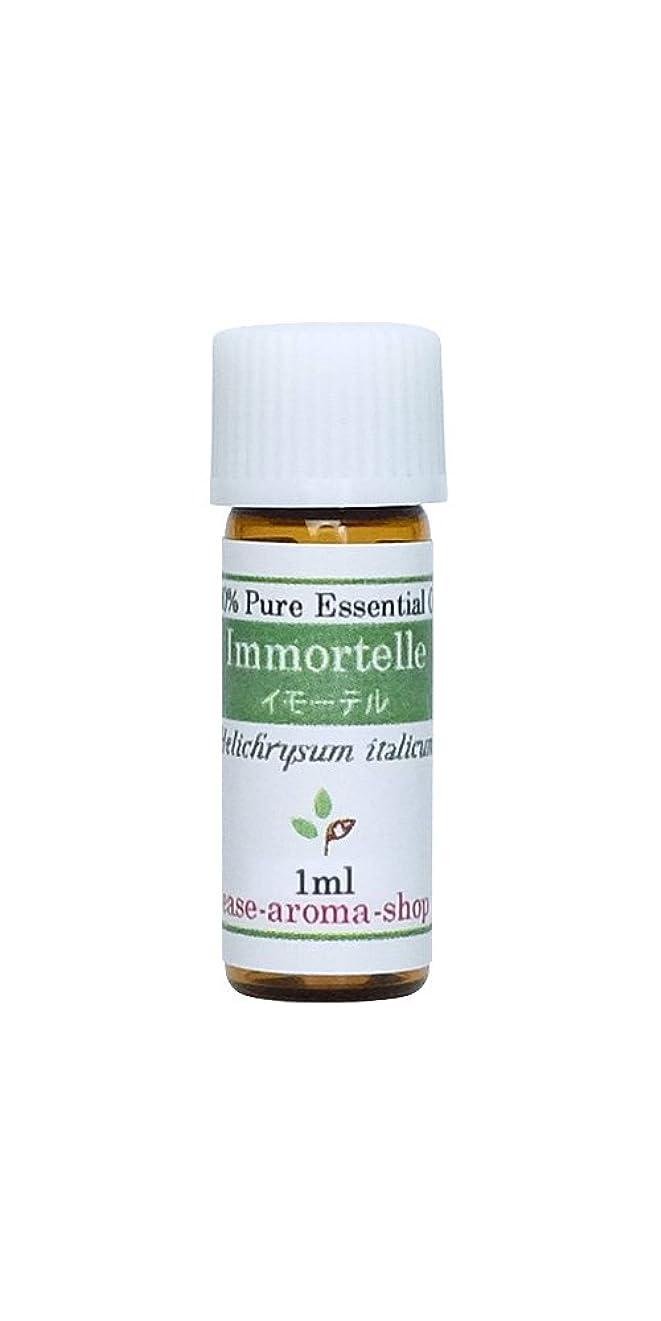 水銀のフィットネス放散するease アロマオイル エッセンシャルオイル オーガニック イモーテル(ヘリクリサム) 1ml  AEAJ認定精油