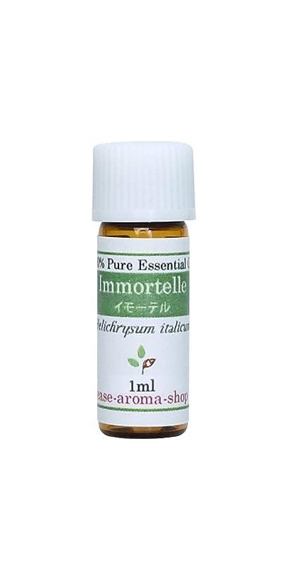 信頼できるジャム可能性ease アロマオイル エッセンシャルオイル オーガニック イモーテル(ヘリクリサム) 1ml  AEAJ認定精油