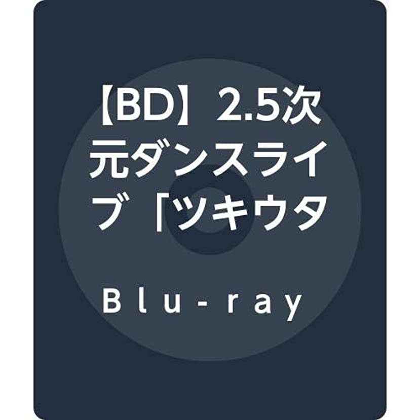行商人砂のメンタル【BD】2.5次元ダンスライブ「ツキウタ。」ステージ 第8幕『TSUKINO EMPIRE -Unleash your mind.-』通常版 [Blu-ray]