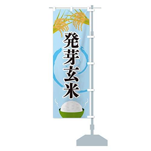 発芽玄米 のぼり旗 サイズ選べます(ショート60x150cm 右チチ)