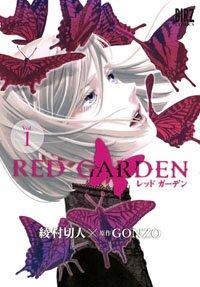 RED GARDEN 1 (バーズコミックス)の詳細を見る