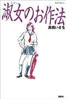 淑女(レディ)のお作法 (theater book)