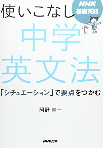 NHK出版『NHK基礎英語 使いこなし 中学英文法』