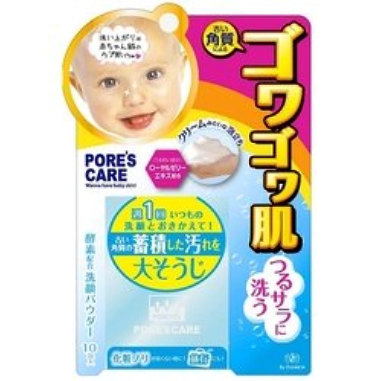 【エリザベス】ポアトル角質クリアパウダー洗顔料 10包 ×5個セット