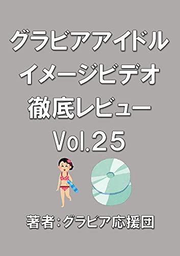 グラビアアイドルイメージビデオ徹底レビューVol.25 (美女書店)
