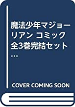 魔法少年マジョーリアン コミック 全3巻完結セット (アクションコミックス)