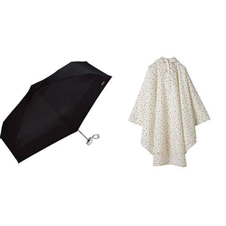 【セット買い】ワールドパーティー(Wpc.) 日傘 折りたたみ傘 黒 47cm レディース 傘袋付き 遮光切り継ぎタイニー 801-6423 BK+レインコート ポンチョ レインウェア さんかく FREE レディース 収納袋付き R-1093