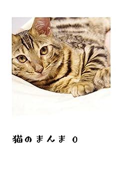 [風呂屋, 家長床机]の猫のまんま 0: ネコとのコメディネーション