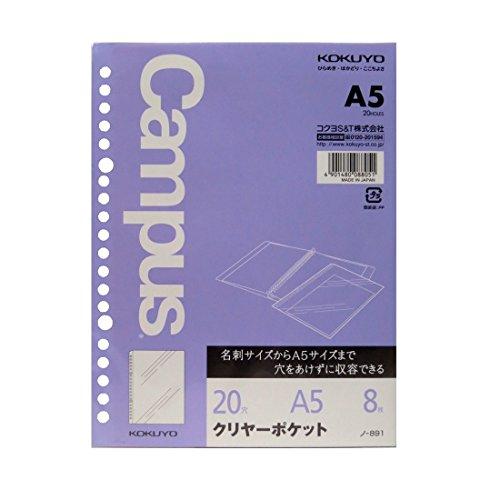 コクヨ Campus ルーズリーフ用クリヤーポケット 20穴 A5 8枚 ノ-891 【10パック】