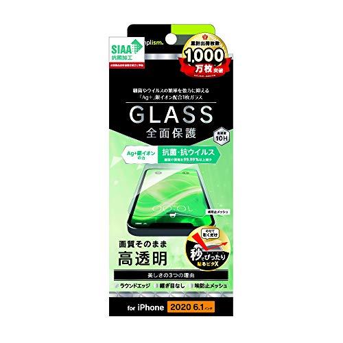 Simplism シンプリズム iPhone 12 / 12 Pro フルクリア 抗菌&抗ウイルス 画面保護強化ガラス 光沢 TR-IP20...