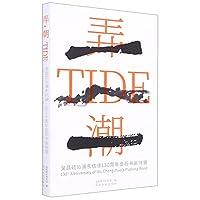 弄·潮 —吴昌硕与浦东结缘130周年金石书画特展*
