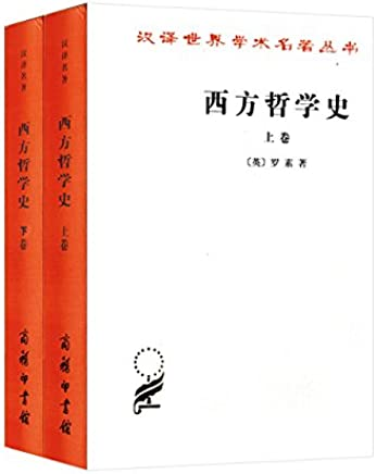西方哲学史(套装共2册)