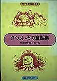 さくらいろの童話集―ラング世界童話全集 11 (偕成社文庫 (2054))