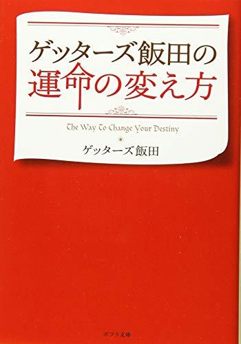 ゲッターズ飯田の運命の変え方 (ポプラ文庫)の詳細を見る