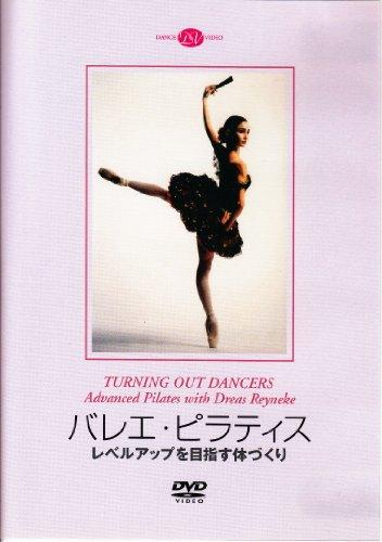 チャコット『バレエ・ピラティス レベルアップを目指す体づくり』