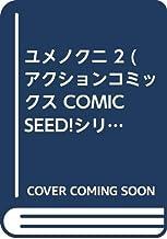ユメノクニ 2 (アクションコミックス COMIC SEED!シリーズ)