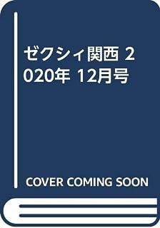 ゼクシィ関西 2020年 12月号 【特別付録】くまのプーさんお掃除ハンディーモップ