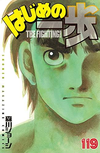 はじめの一歩(119) (週刊少年マガジンコミックス)