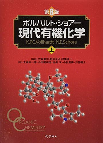 ボルハルト・ショアー現代有機化学(第8版)上