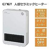 シィー・ネット 人感センサー付セラミックヒーター(ホワイト)C:NET CDCJ402WH