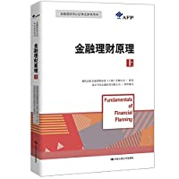 Financial planning principles (Vol.1) Certified Financial Planner exam reference book(Chinese Edition)