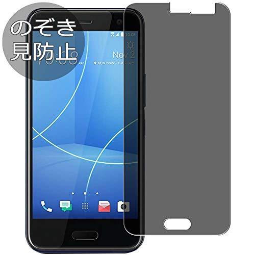 VacFun Anti Espia Protector de Pantalla para Y Mobile Android One X2 / HTC U11 Life, Screen Protector Sin Burbujas Película Protectora (Not Cristal Templado) Filtro de Privacidad