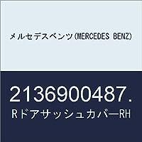 メルセデスベンツ(MERCEDES BENZ) RドアサッシュカバーRH 2136900487.