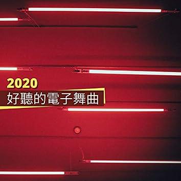 2020好聽的電子舞曲 - 上癮的現代電子音樂