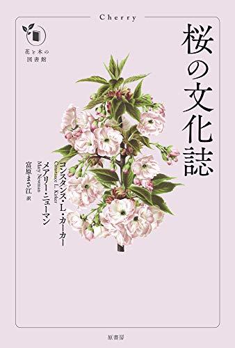 桜の文化誌 (花と木の図書館)