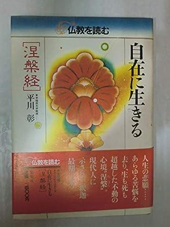 自在に生きる―涅槃経 (仏教を読む (5))