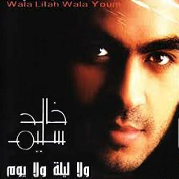 Wala Lilah Wala Youm
