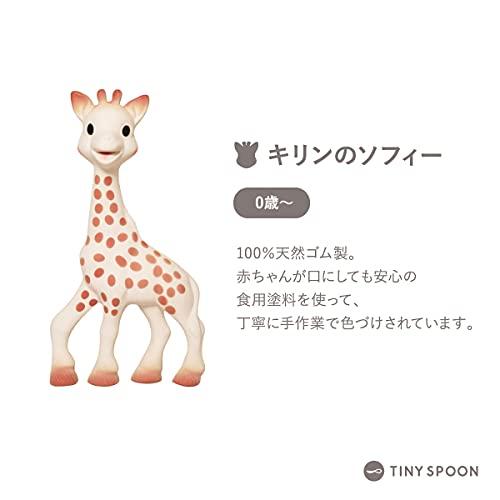 Vulli キリンのソフィー 18cm ベージュ 天然ゴム 616400 Tiny Spoon 日本正規品