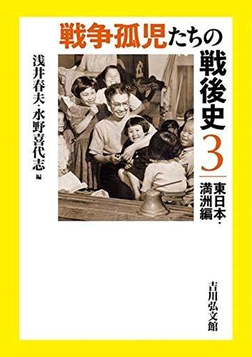 戦争孤児たちの戦後史3: 東日本・満洲編