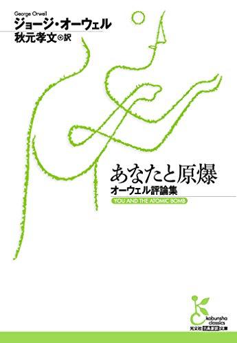 あなたと原爆~オーウェル評論集~ (光文社古典新訳文庫)
