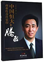 中国恒大之腾飞:商业传奇许家印