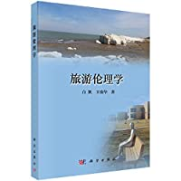 Tourism Ethics(Chinese Edition)