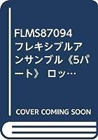 FLMS87094 フレキシブルアンサンブル《5パート》 ロックポート/広瀬勇人 作曲 (フレキシブル・アンサンブル)