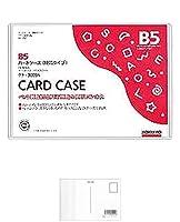 コクヨ カードケース(環境対応) 5個セット + 画材屋ドットコム ポストカードA