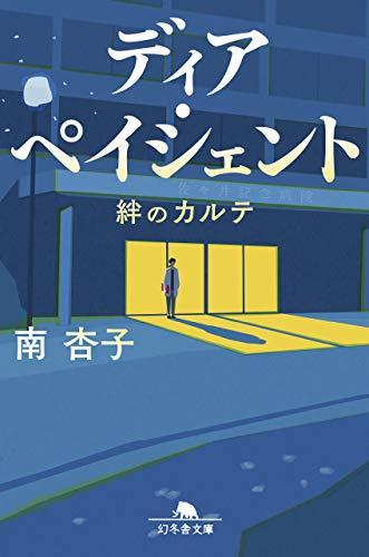 ディア・ペイシェント 絆のカルテ (幻冬舎文庫)
